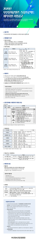 2020년 부산문화콘텐츠 스타프로젝트 제작지원 사업공고(재수정)