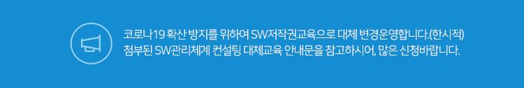 2020년 SW관리체계 컨설팅 지원사업 공고(※ 코로나19 확산 방지 등을 위하여 대체 교육 운영)
