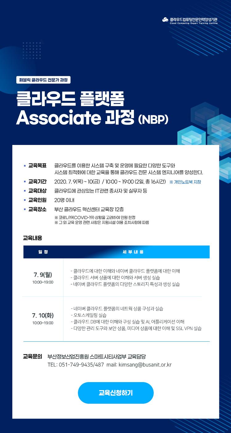 [클라우드컴퓨팅전문인력양성사업] 클라우드 플랫폼 Associate 과정(NBP)