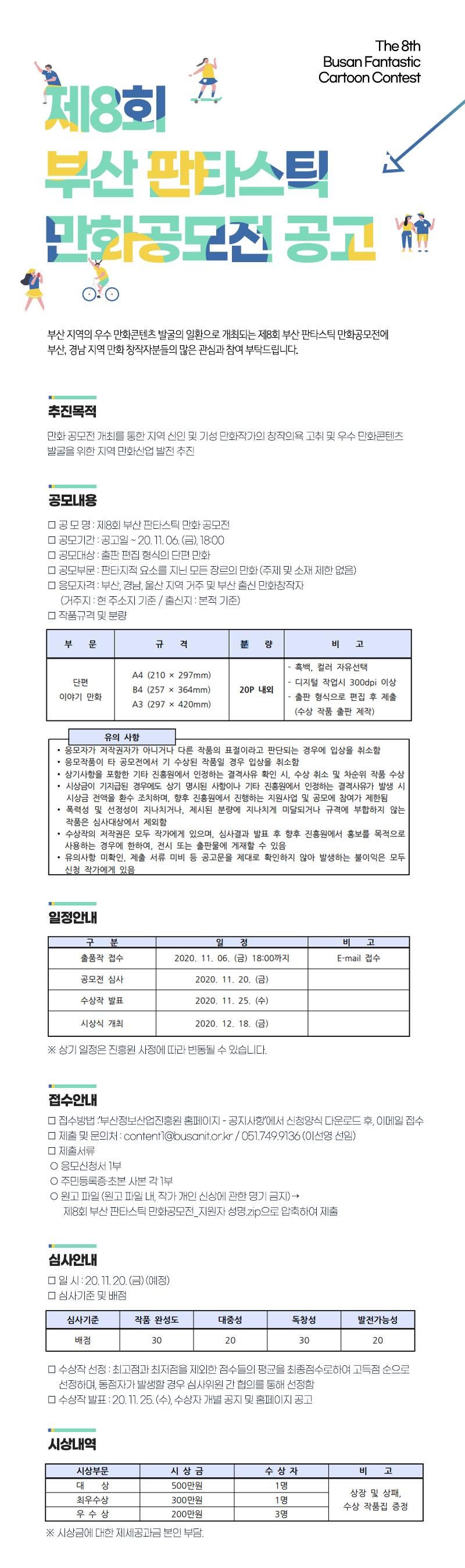 제8회 부산 판타스틱 만화공모전 개최