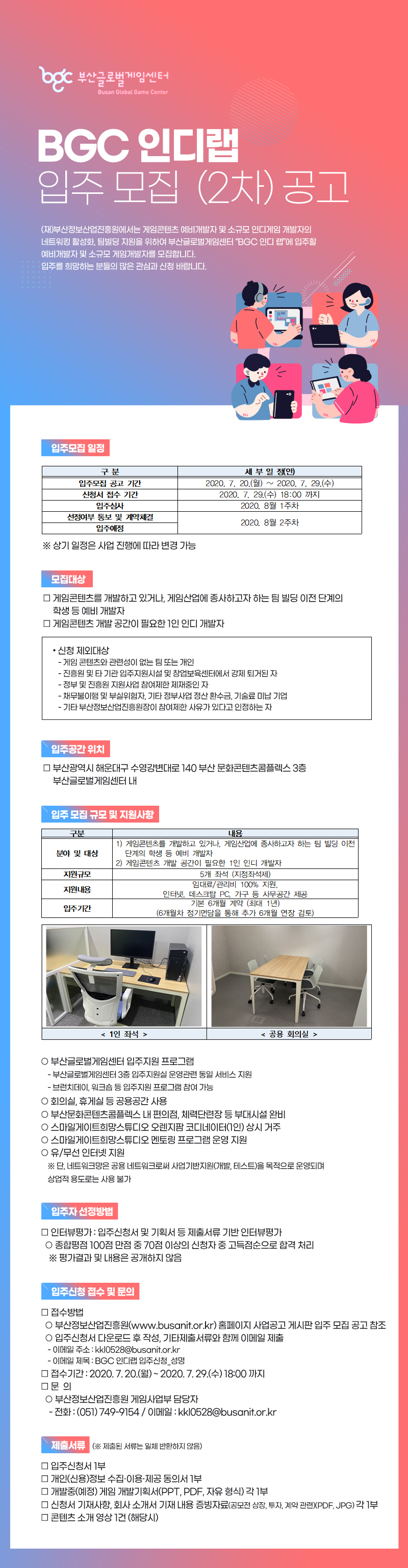 부산 글로벌게임센터 BGC 인디랩 입주 모집 (2차) 공고