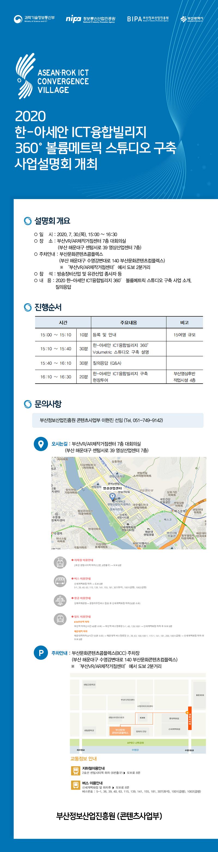 2020 한-아세안 ICT융합빌리지 360° 볼륨메트릭 스튜디오 구축  사업설명회 개최