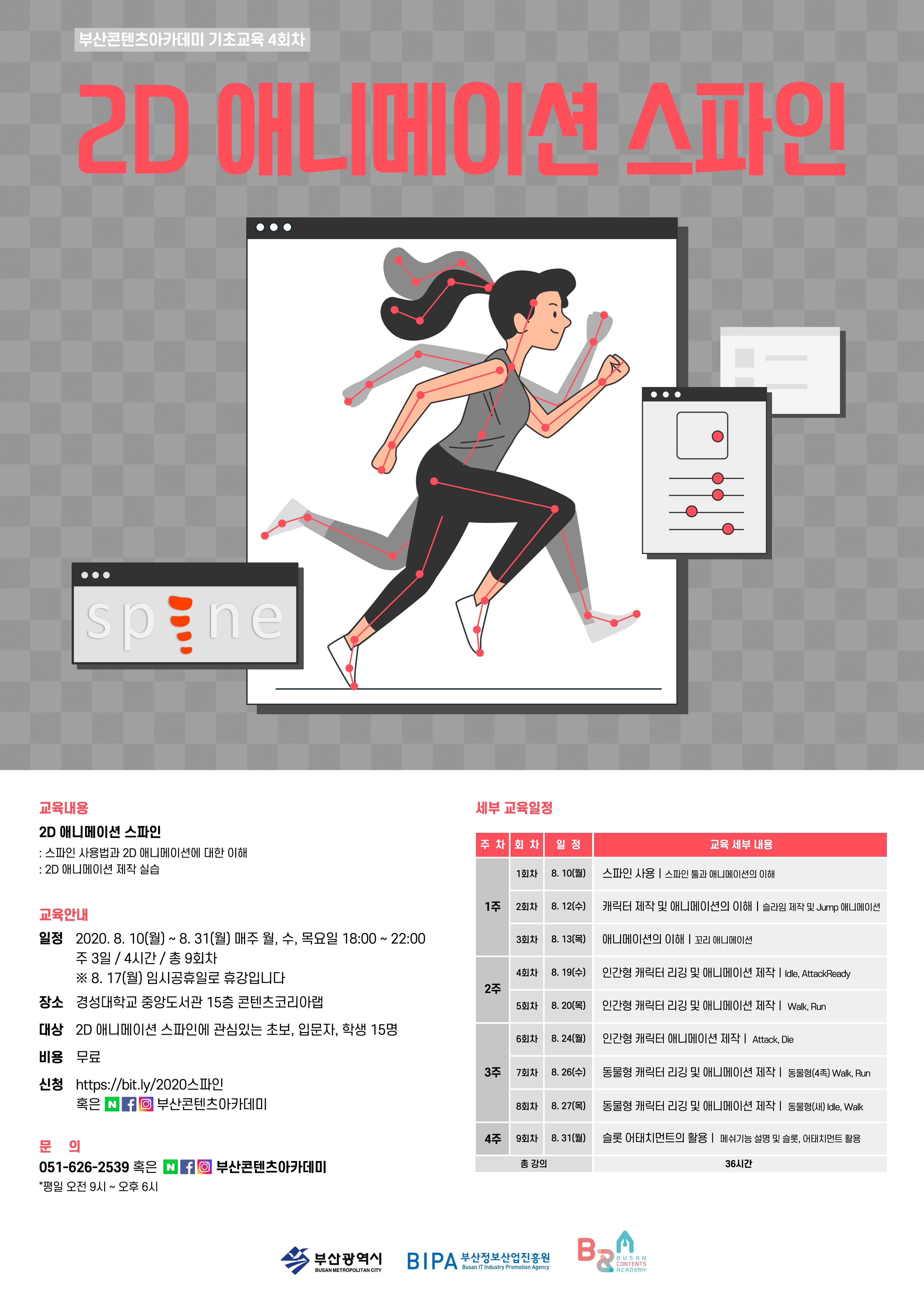 부산콘텐츠아카데미 기초과정 4회차 <2D 애니메이션 스파인>