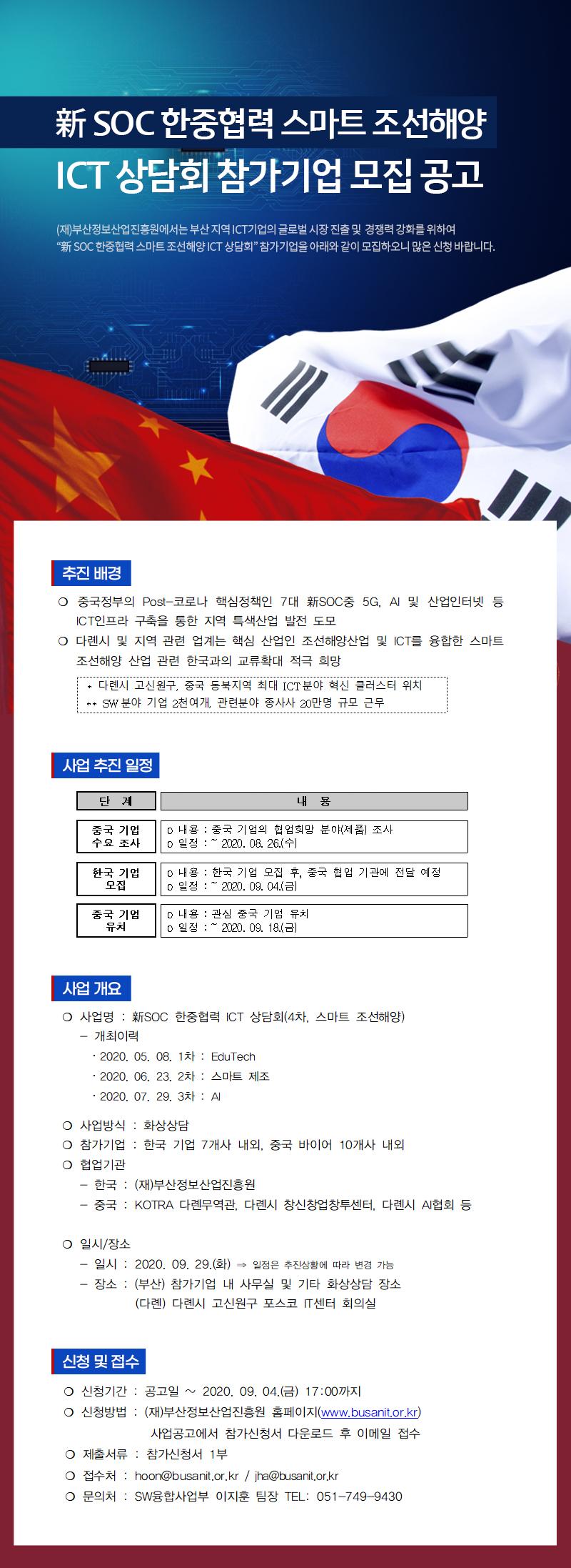 新 SOC 한중협력 스마트 조선해양 ICT 상담회 참가기업 모집공고