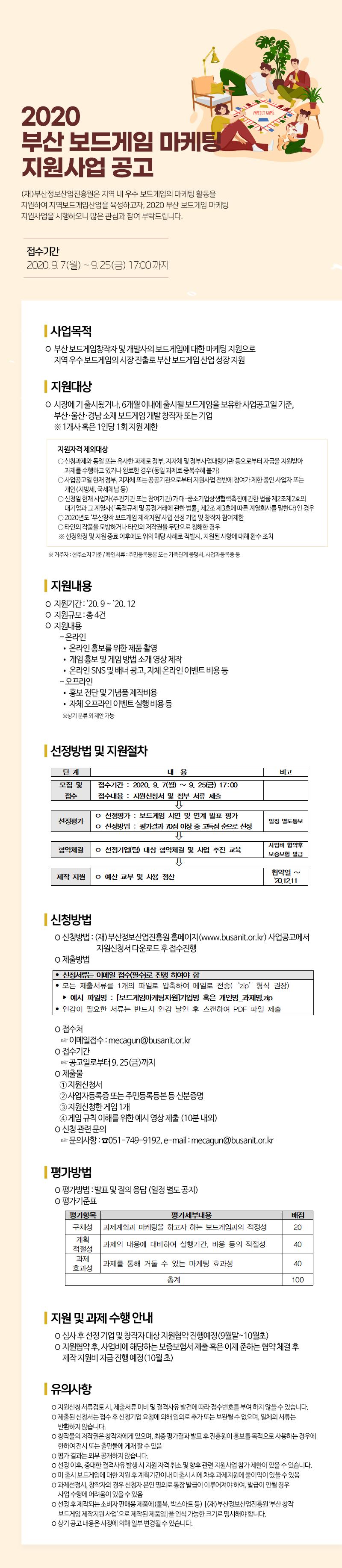 2020 부산 보드게임 마케팅 지원사업 공고