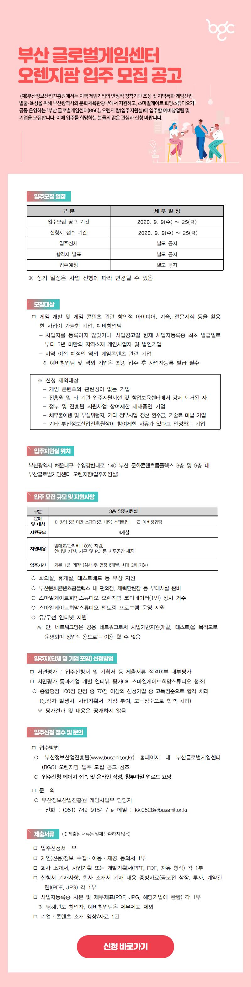 부산글로벌게임센터 오렌지팜 입주모집 공고