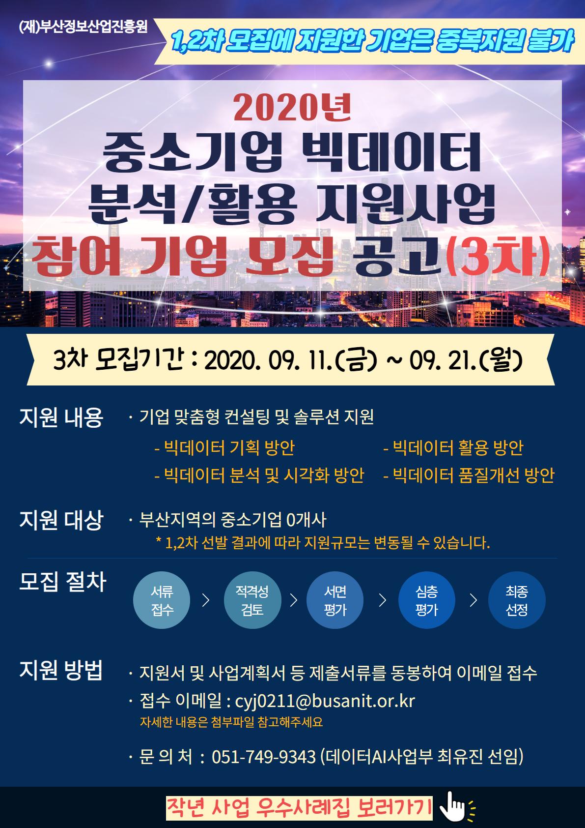 2020년 중소기업 빅데이터 분석 활용 지원사업 참여기업 모집공고(3차모집)