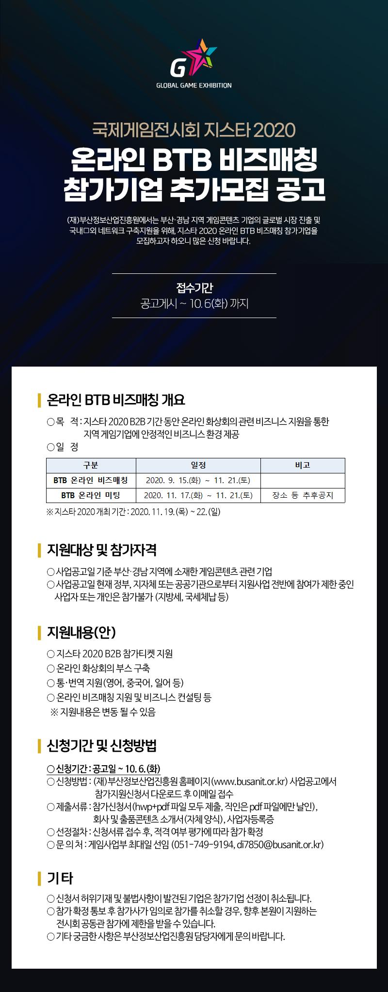 국제게임전시회 지스타 2020 온라인 BTB 비즈매칭 참가기업 추가모집 공고
