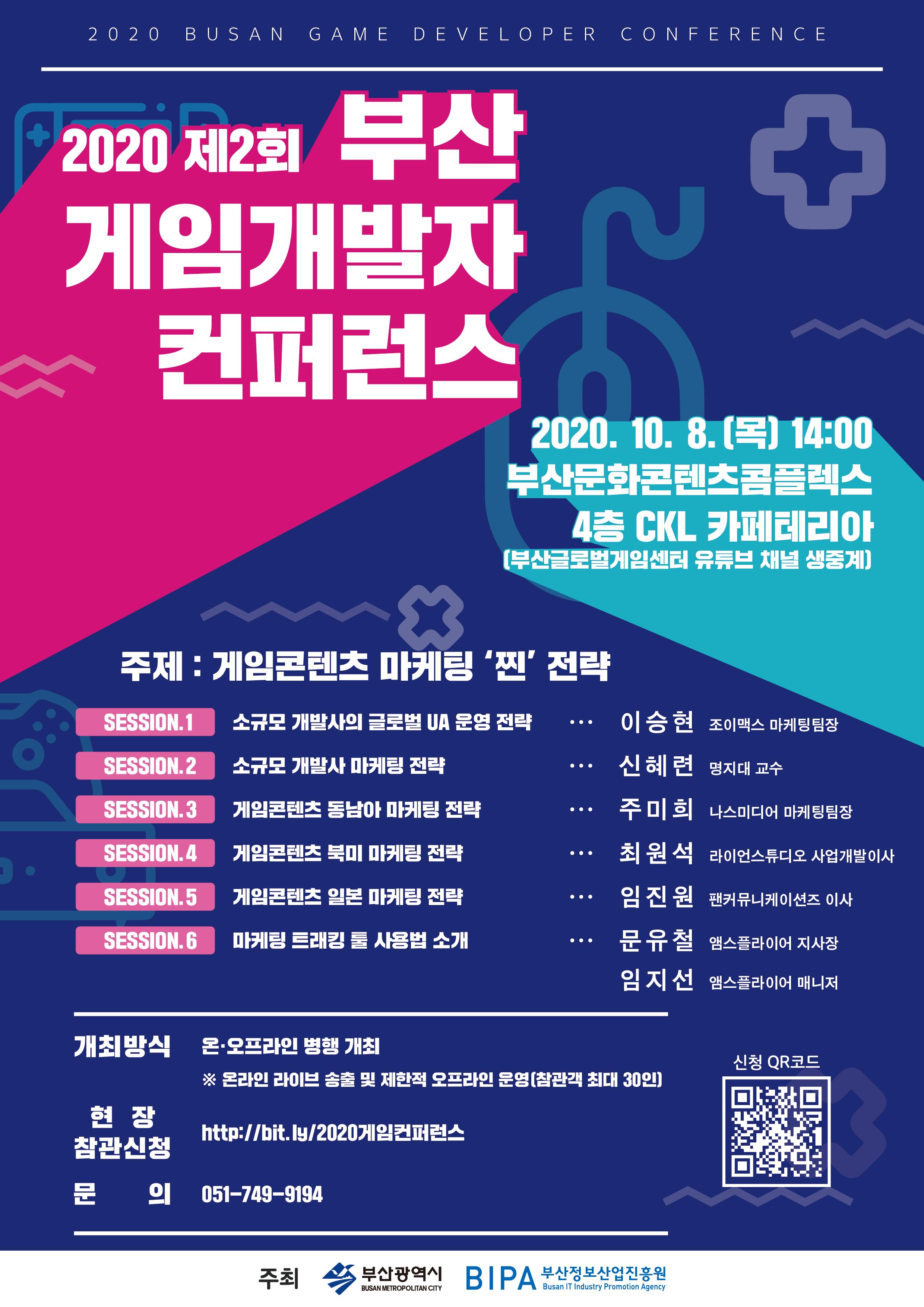 2020 제2회 부산 게임 개발자 컨퍼런스 개최
