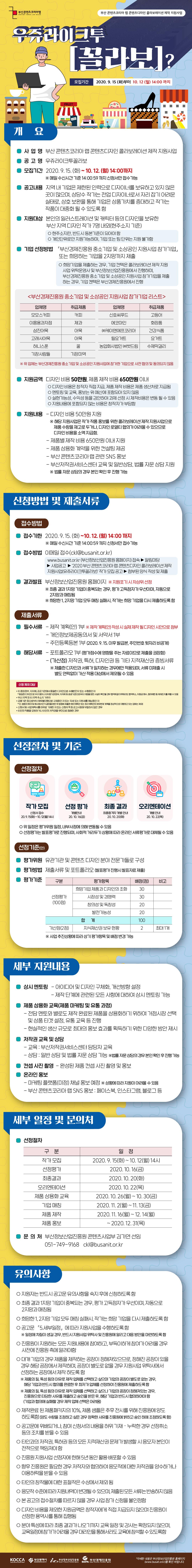 2020 부산 콘텐츠코리아 랩 콘텐츠디자인 콜라보레이션 제작 지원사업 작가 모집 공고(연장)