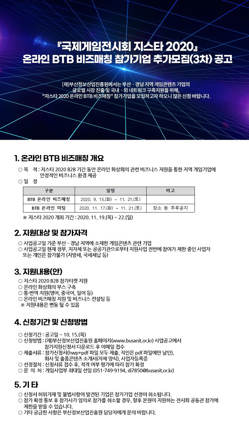 『국제게임전시회 지스타 2020』온라인 BTB 비즈매칭 참가기업 추가모집(3차) 공고