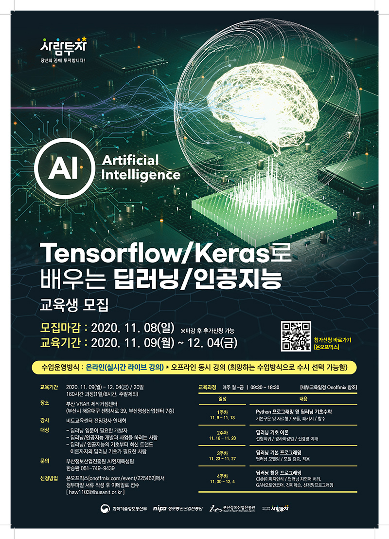 [온라인/오프라인]Tensorflow/Keras로 배우는 딥러닝/인공지능 교육생 모집