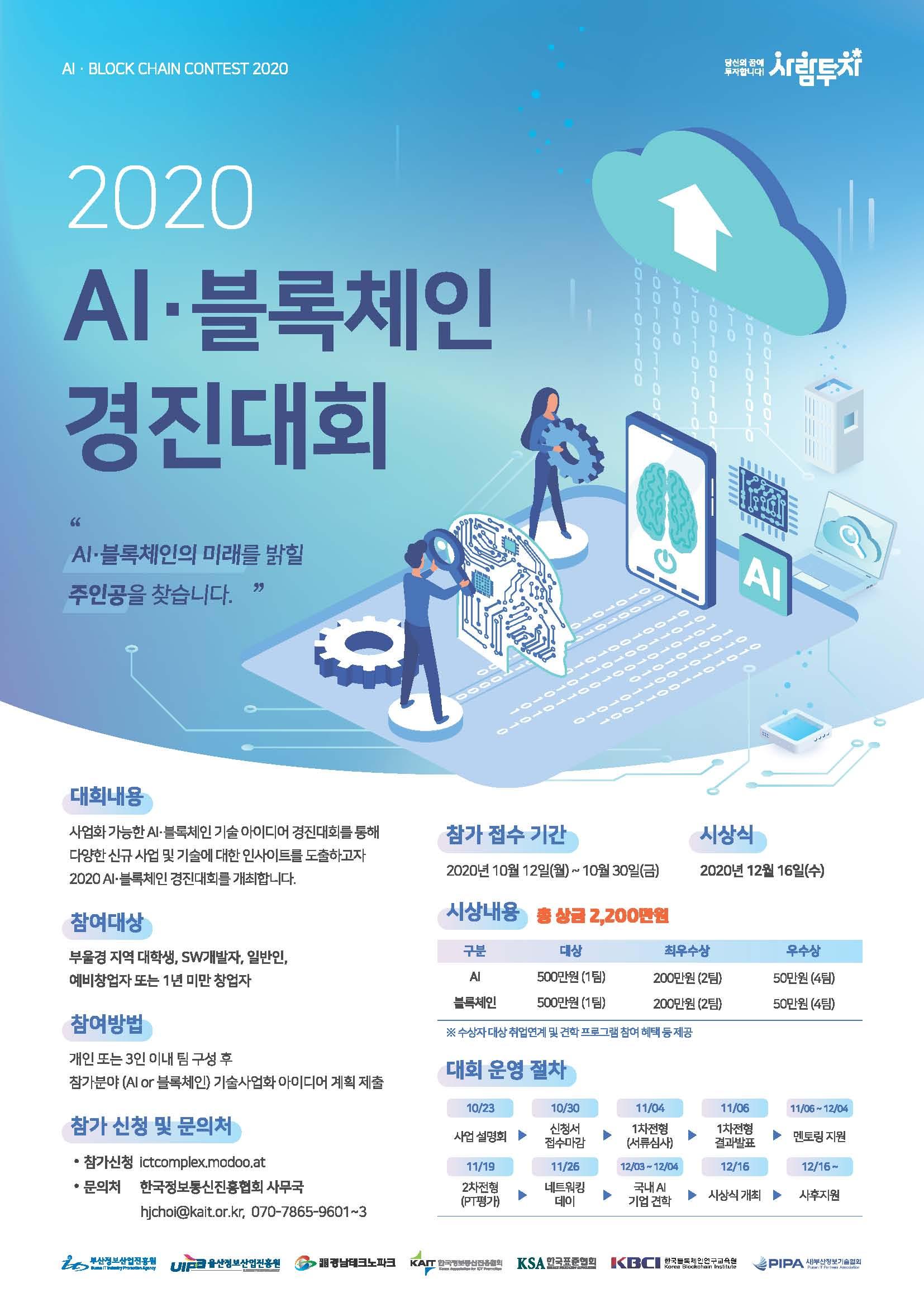 [지역 ICT 이노베이션스퀘어] 2020 AI 블록체인 기술사업화 아이디어 경진대회 개최 안내