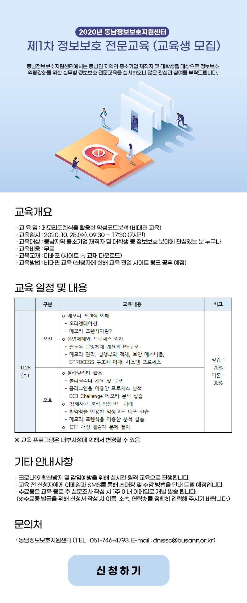 2020년 동남정보보호지원센터 제1차 정보보호 전문교육(교육생 모집)