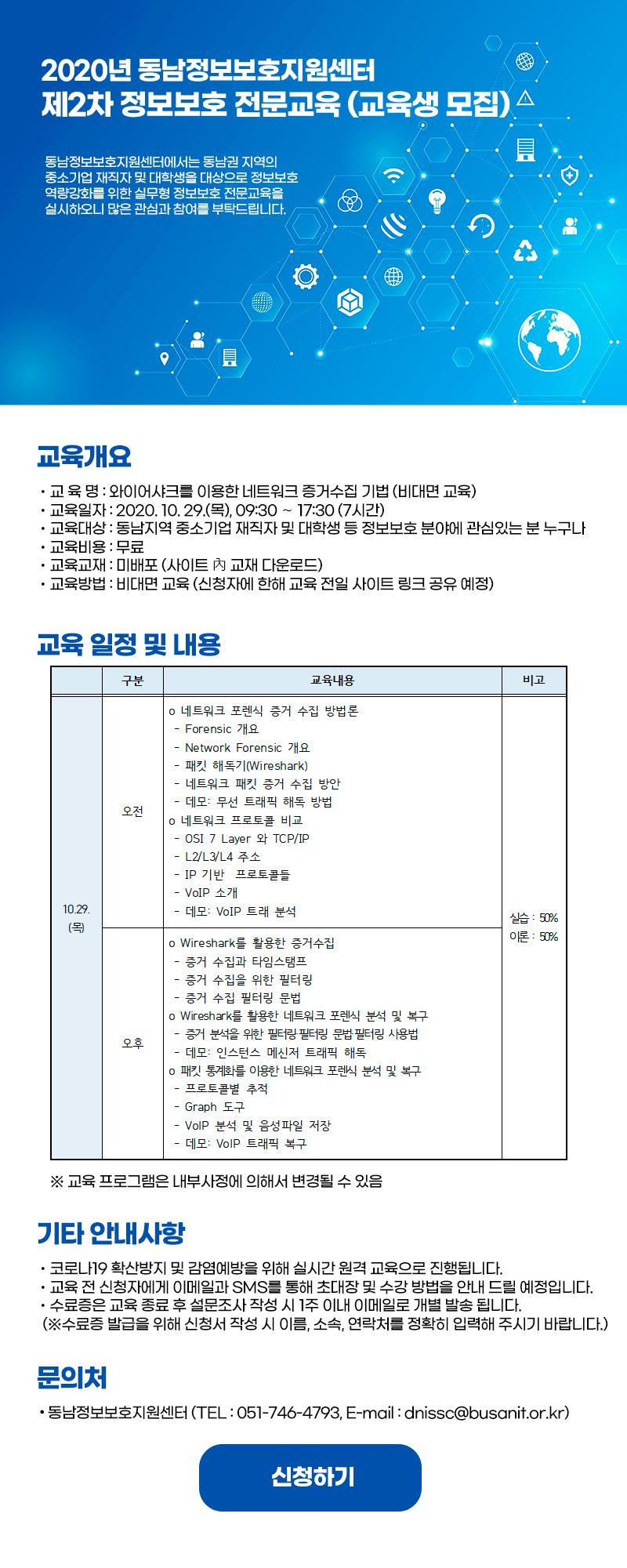 2020년 동남정보보호지원센터 제2차 정보보호 전문교육(교육생 모집)