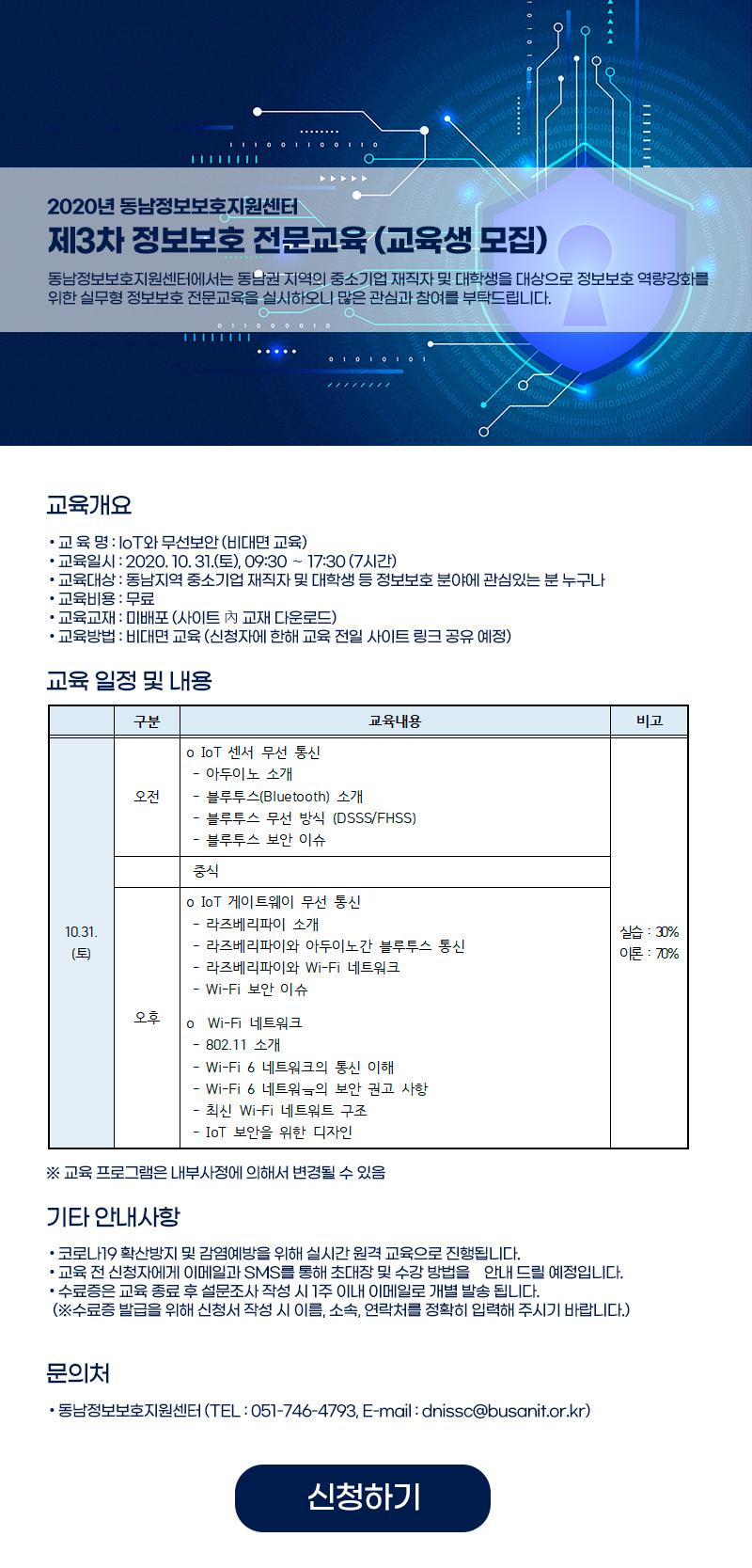 2020년 동남정보보호지원센터 제3차 정보보호 전문교육(교육생 모집)