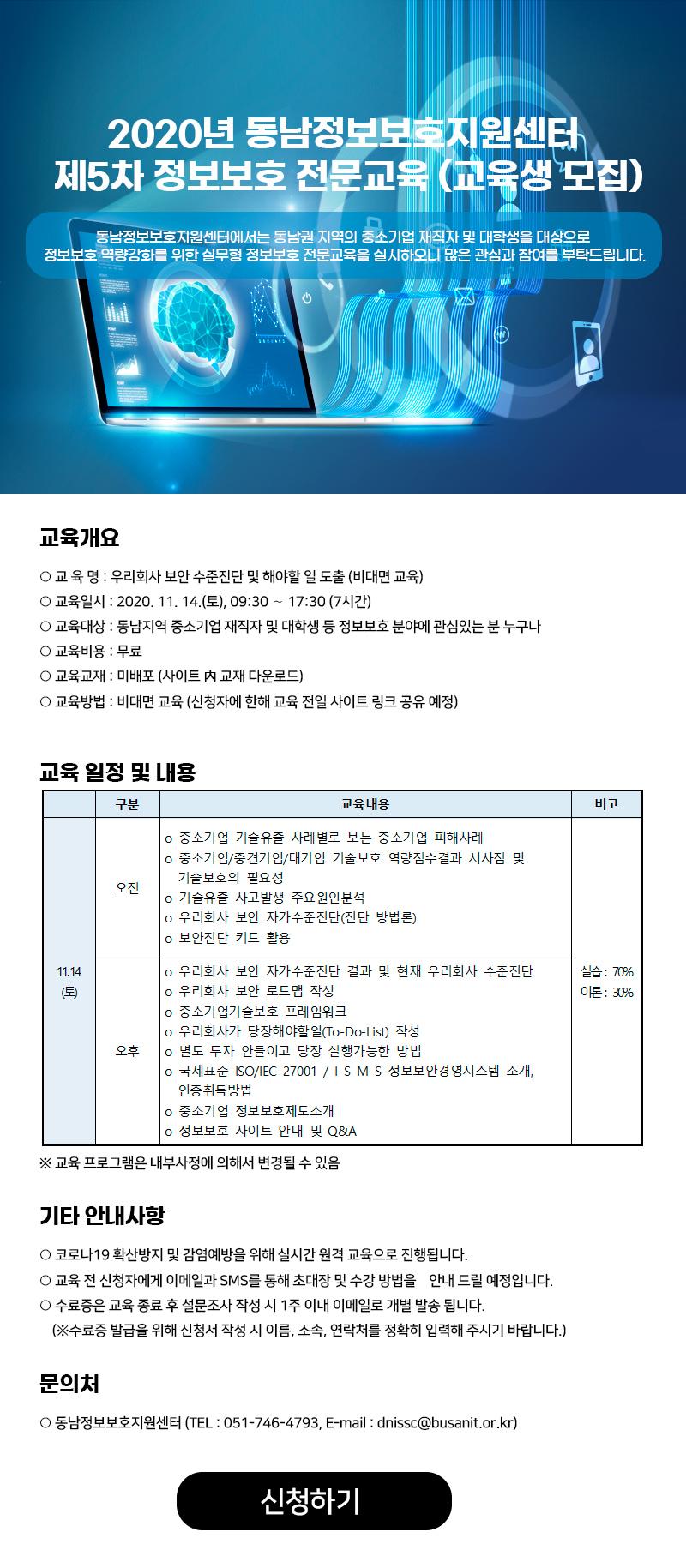 2020년 동남정보보호지원센터 제5차 정보보호 전문교육 (교육생 모집)