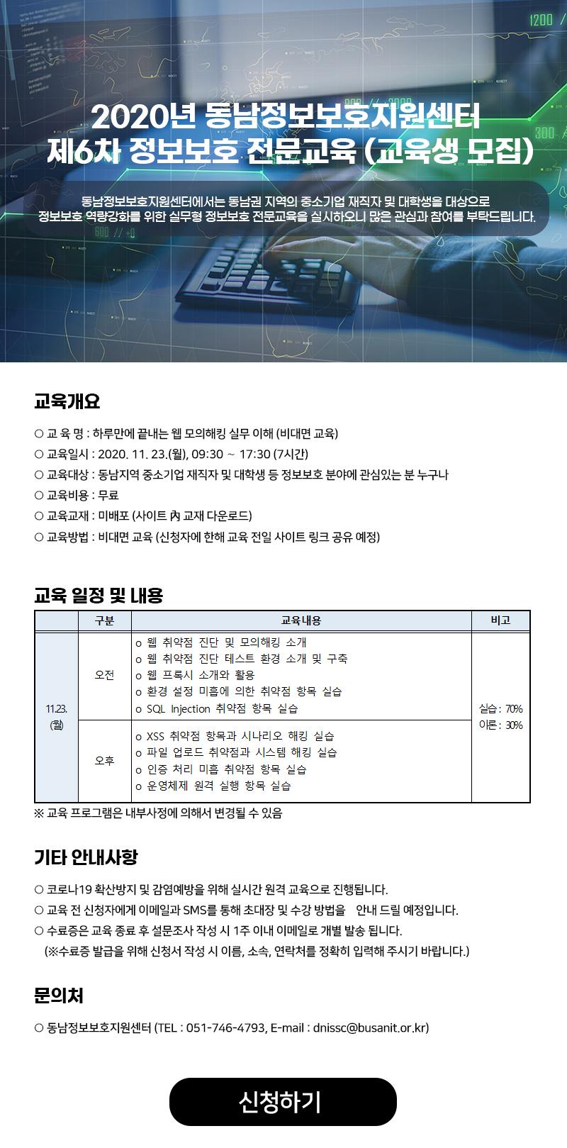 2020년 동남정보보호지원센터 제6차 정보보호 전문교육 (교육생 모집)