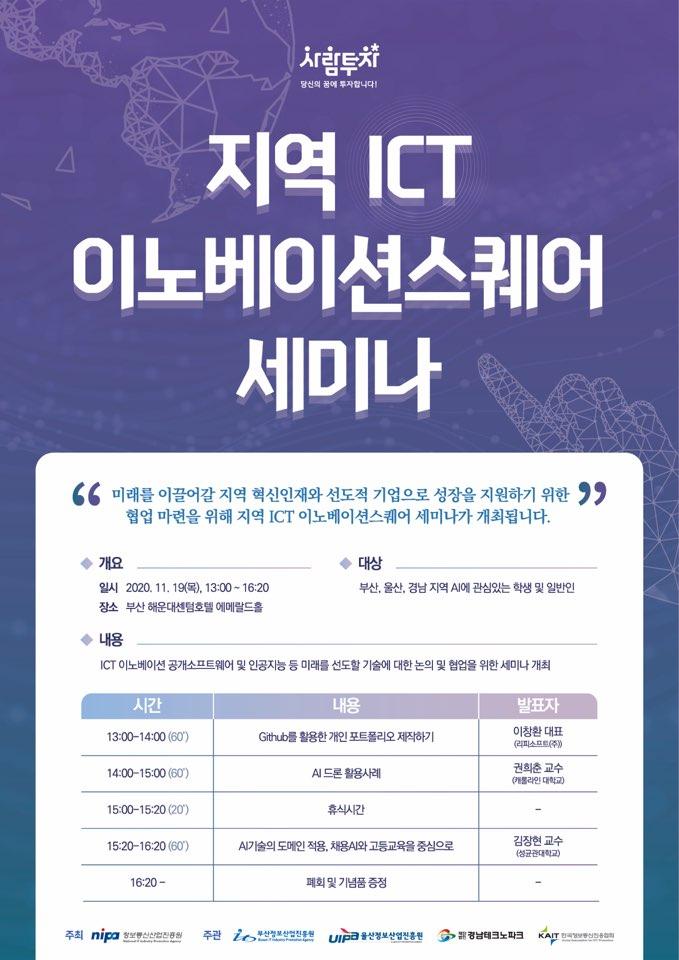 지역 ICT이노베이션스퀘어(ICT콤플렉스) 세미나 개최
