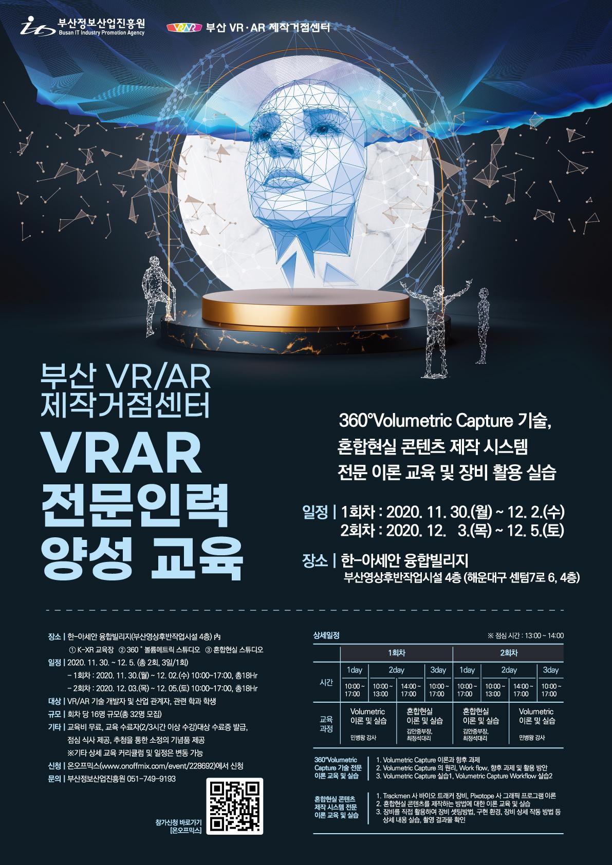 부산 VR/AR제작거점센터 VRAR 전문인력 양성 교육생 모집