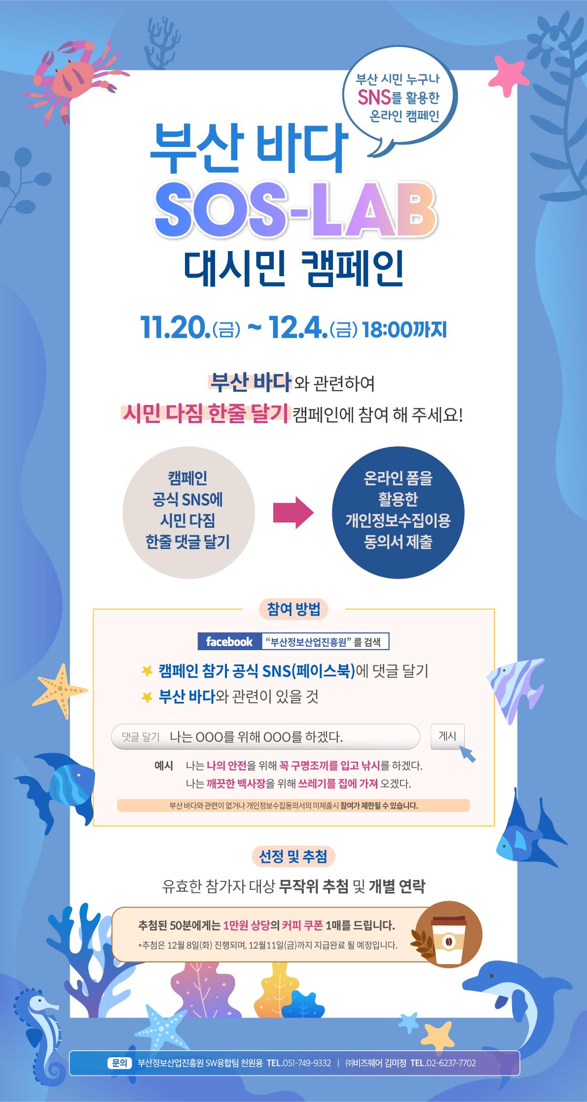 [캠페인] 부산 바다 SOS랩 대시민 캠페인 참가 안내