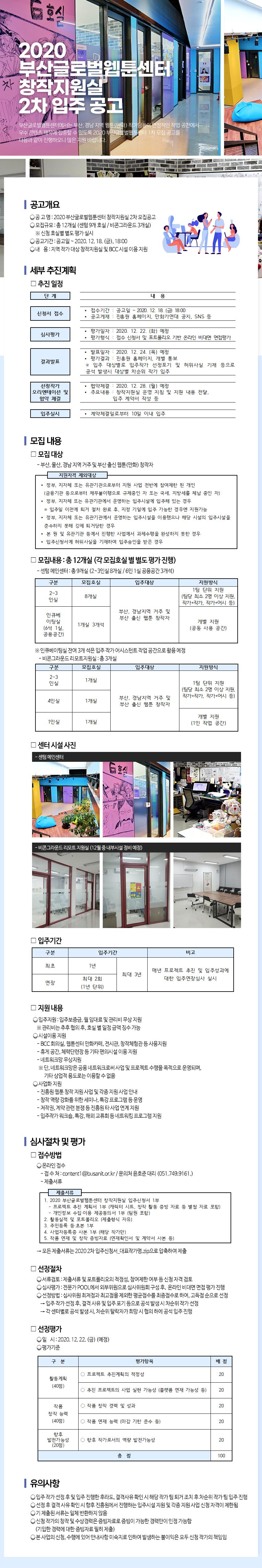 2020 부산글로벌웹툰센터 창작지원실 2차 입주모집 공고문