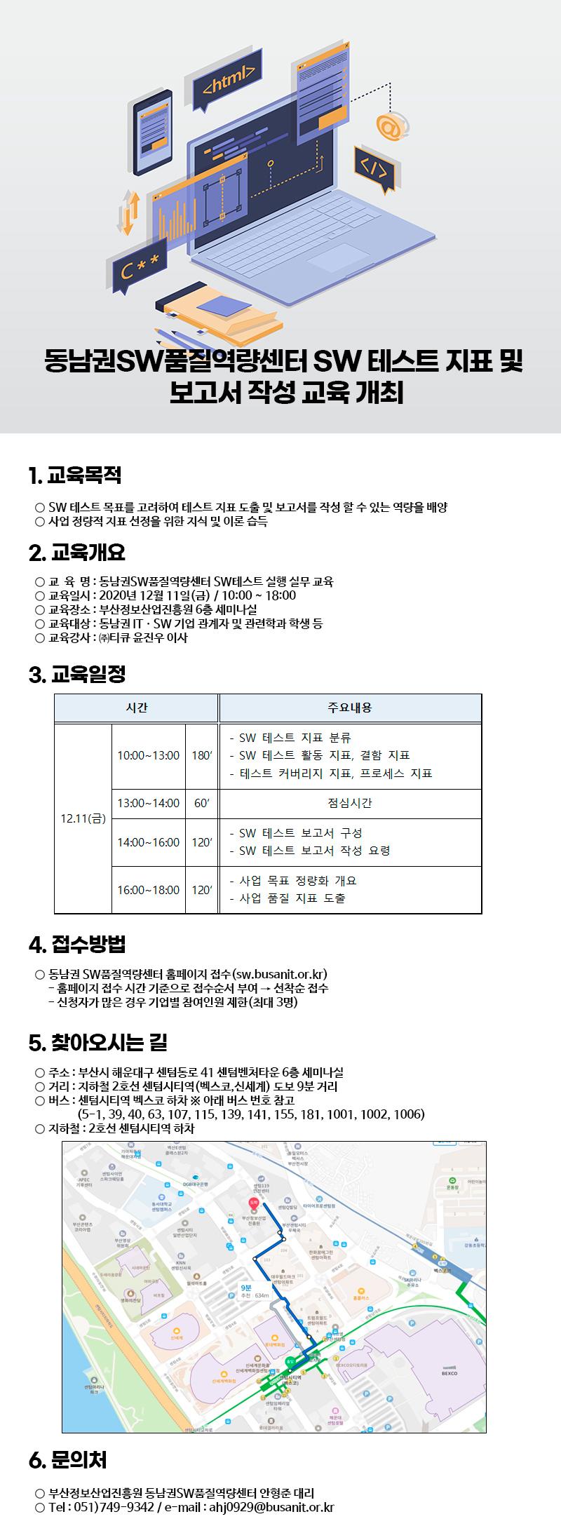 동남권SW품질역량센터 SW 테스트 지표 및 보고서 작성 교육 개최