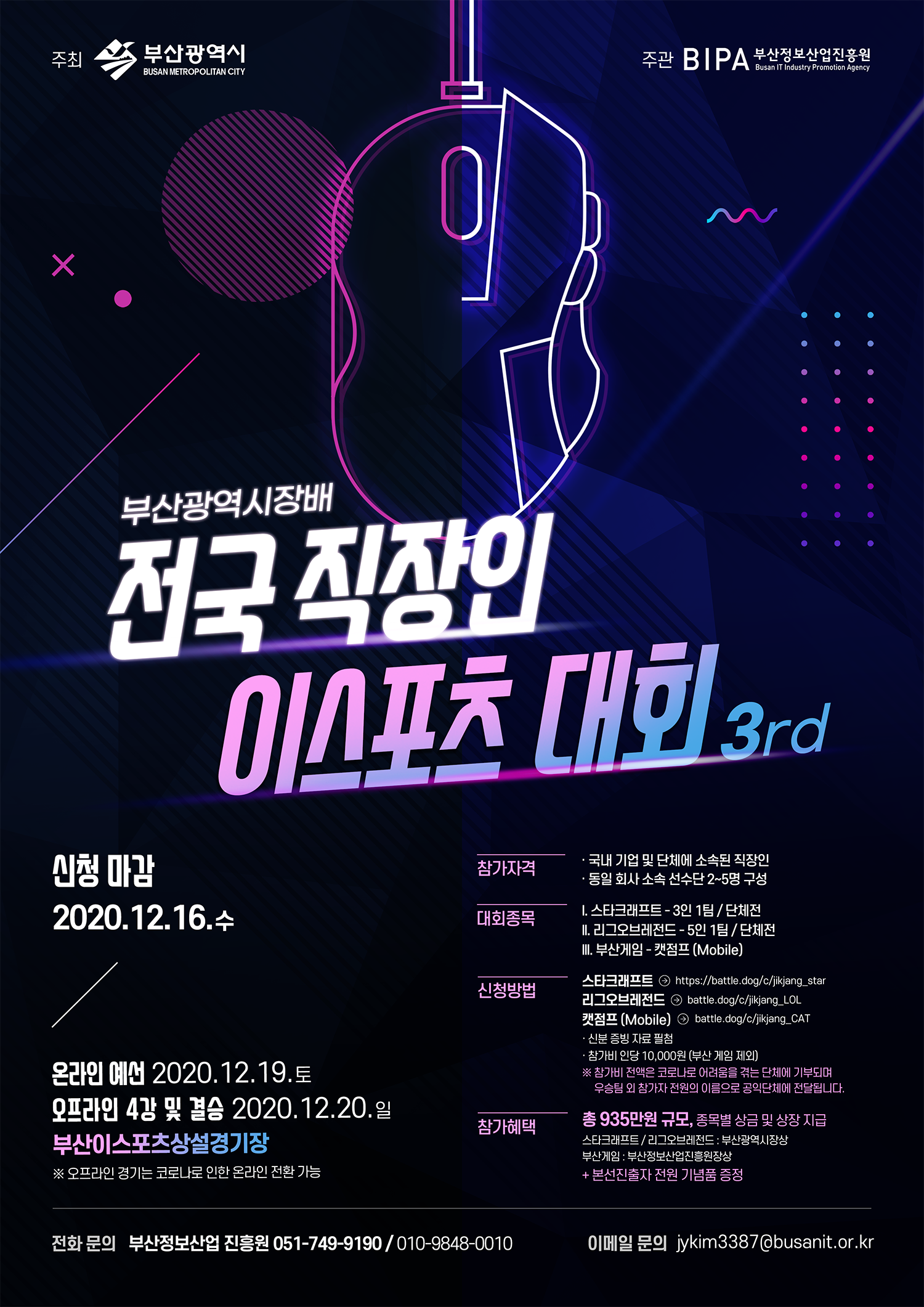 제3회 부산광역시장배 전국 직장인 e스포츠 대회 참가자 모집