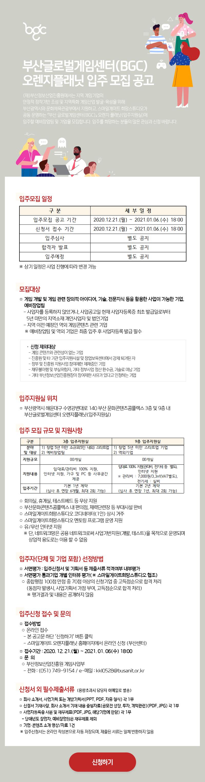 부산글로벌게임센터(BGC) 오렌지플래닛 입주 모집 공고