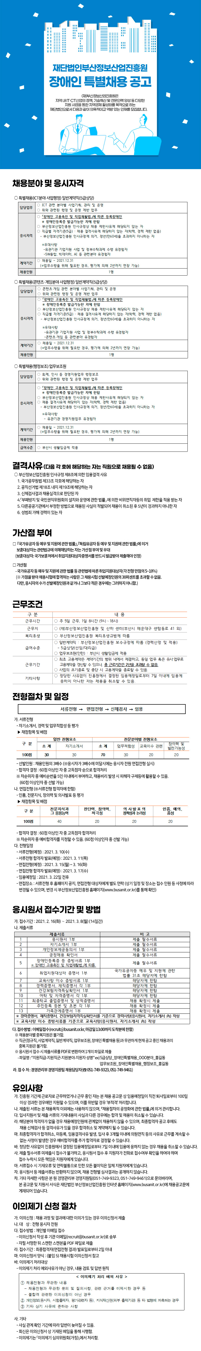 (재)부산정보산업진흥원 장애인 특별채용 공고