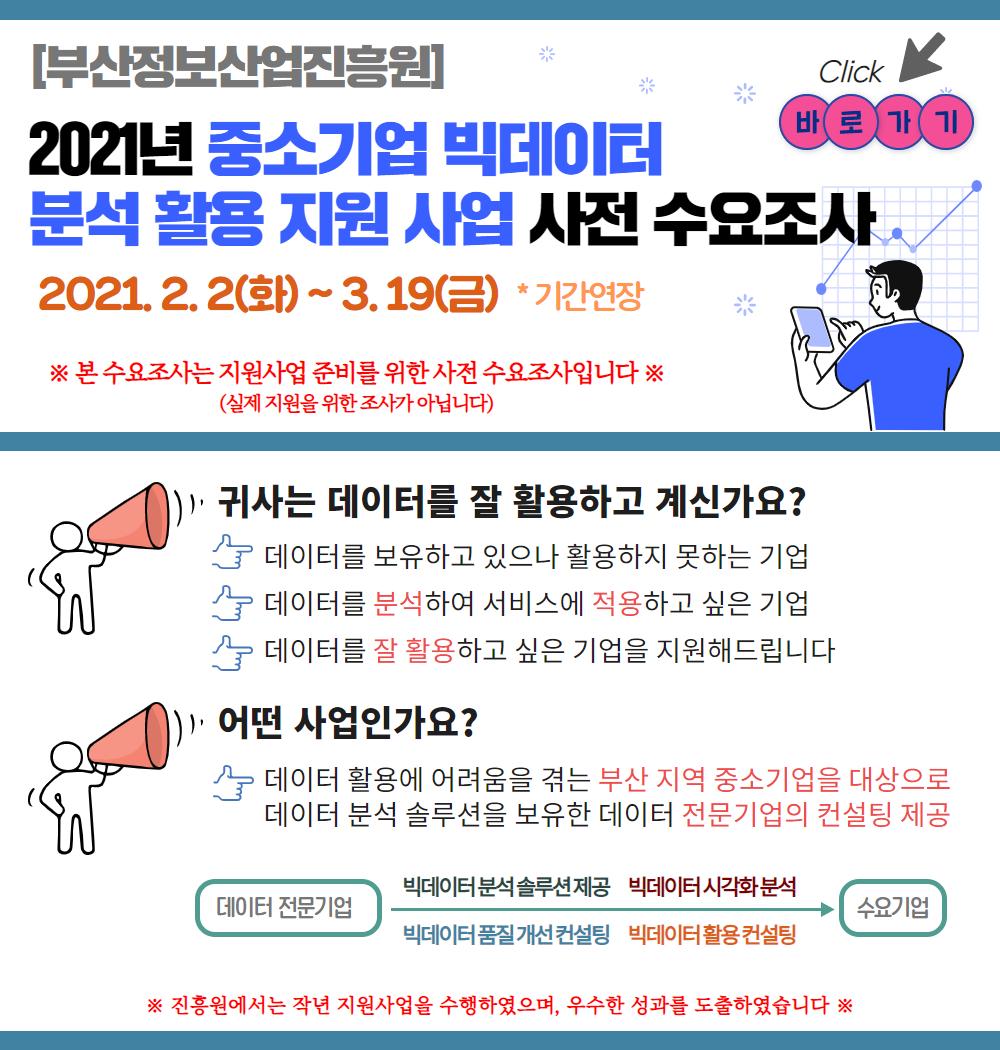 [2021년 중소기업 빅데이터 분석활용 지원사업] 사전 수요조사 (~3.19)
