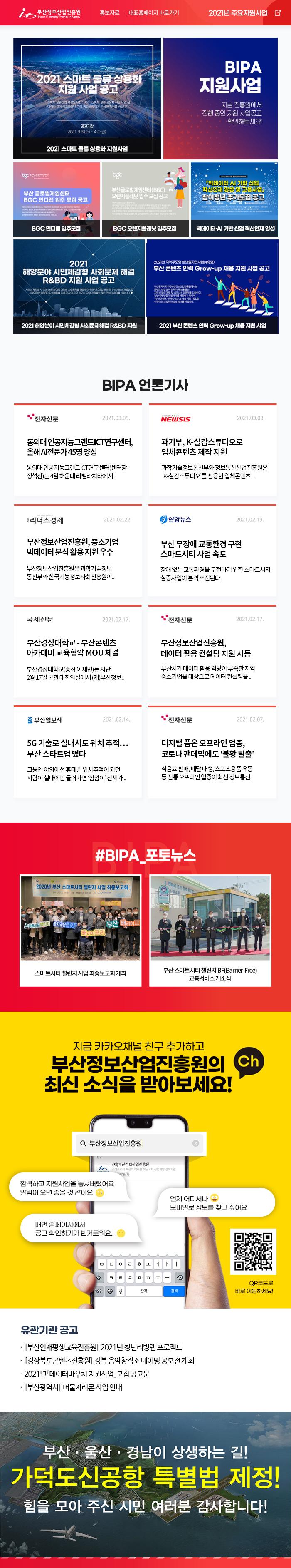 따끈따끈한 진흥원의 사업공고 알려드립니다!(뉴스레터 제221호)