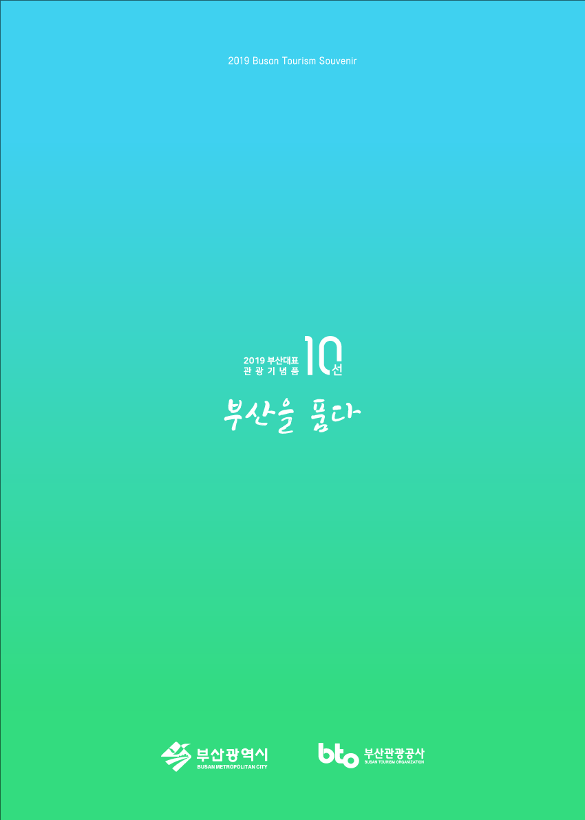 부산 대표 관광기념품 10선 안내
