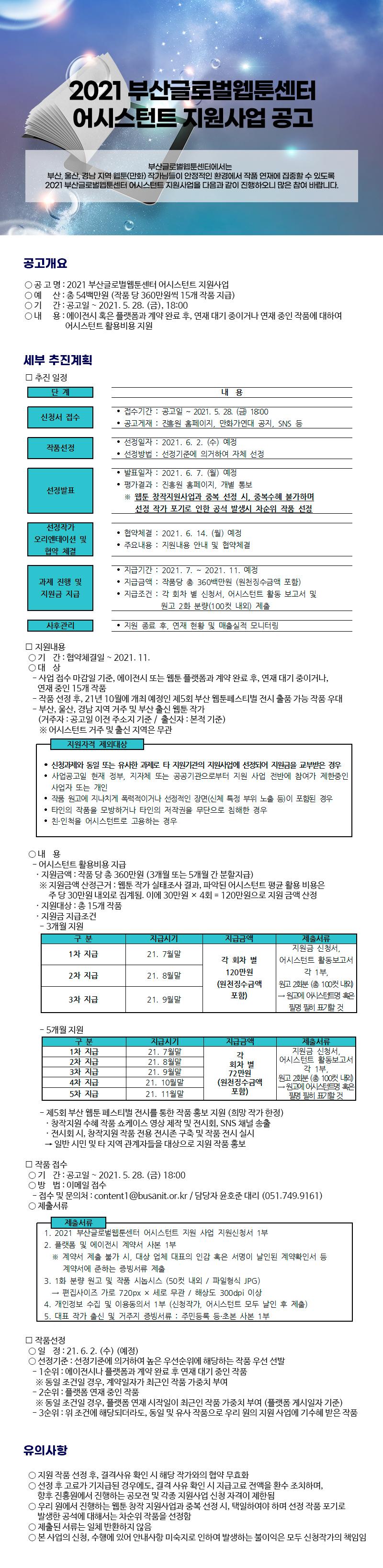 2021 부산글로벌웹툰센터 어시스턴트 지원사업 공고