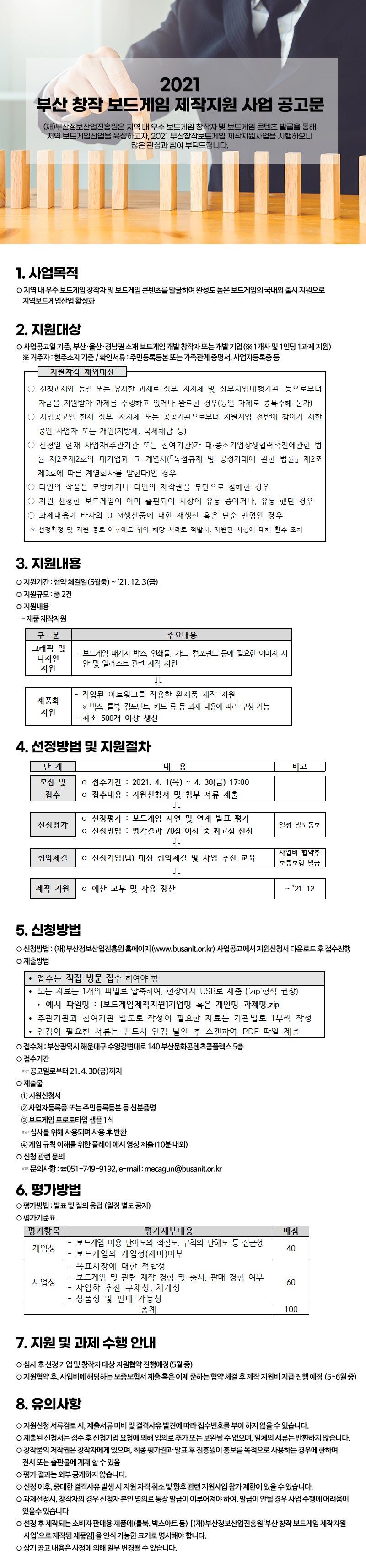 2021 부산 창작 보드게임 제작지원 사업공고