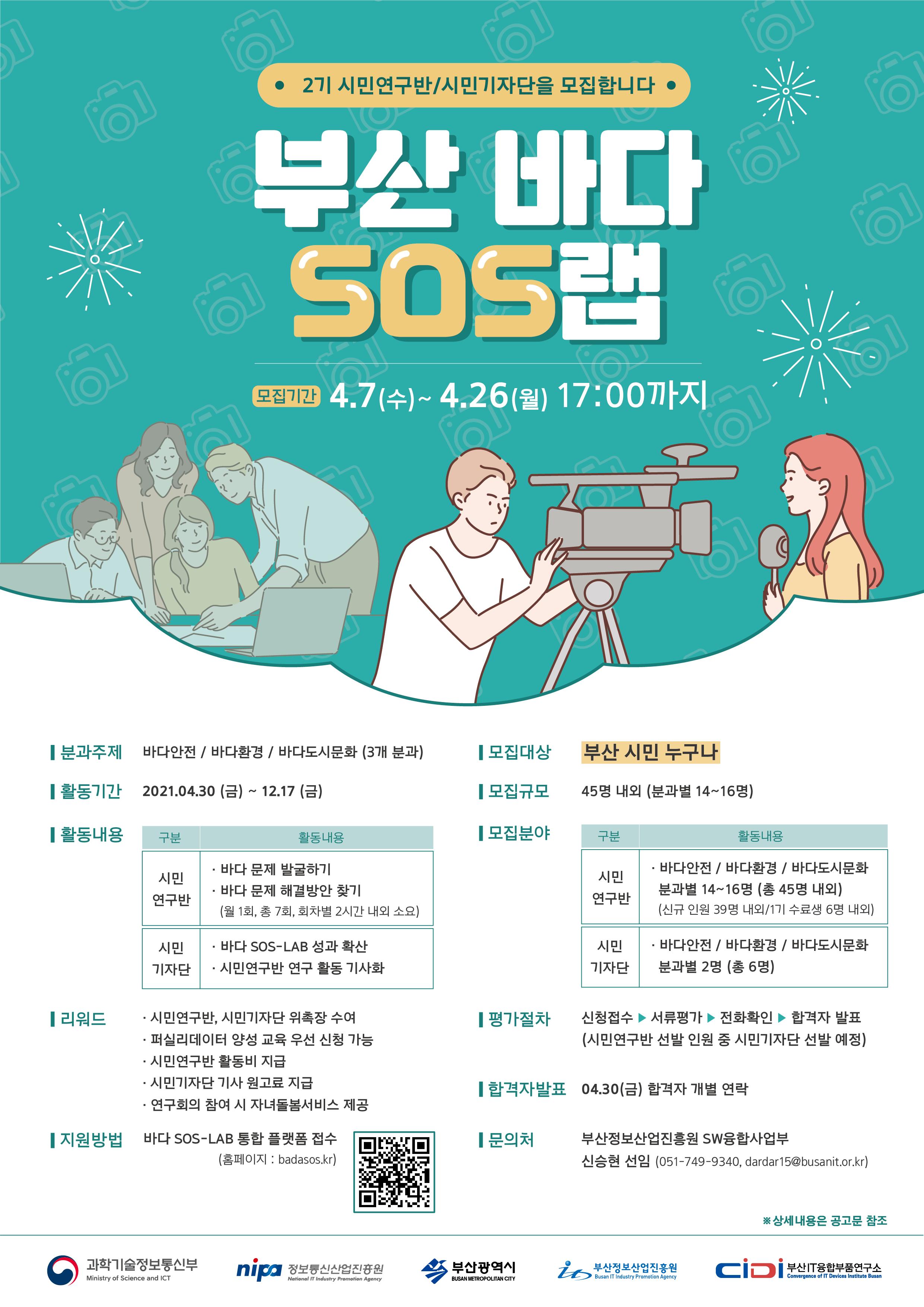 부산 바다 SOS랩 2기 시민연구반 및 기자단 모집