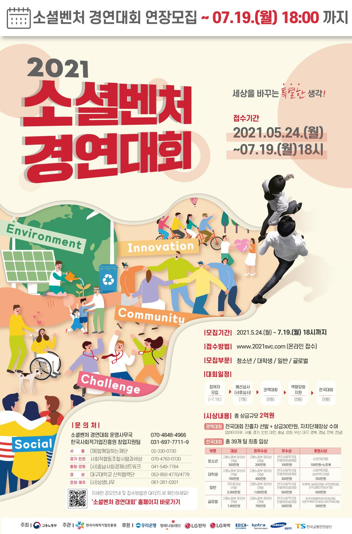 [부산디자인진흥원] 2021 소셜벤처 경연대회 참가자 모집 연장 공고