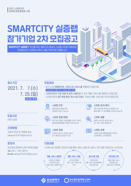 [부산창조경제혁신센터] 2021년 스마트시티 리빙랩 운영 활성화 사업 SMARTCITY 실증랩 참가기업 2차 모집