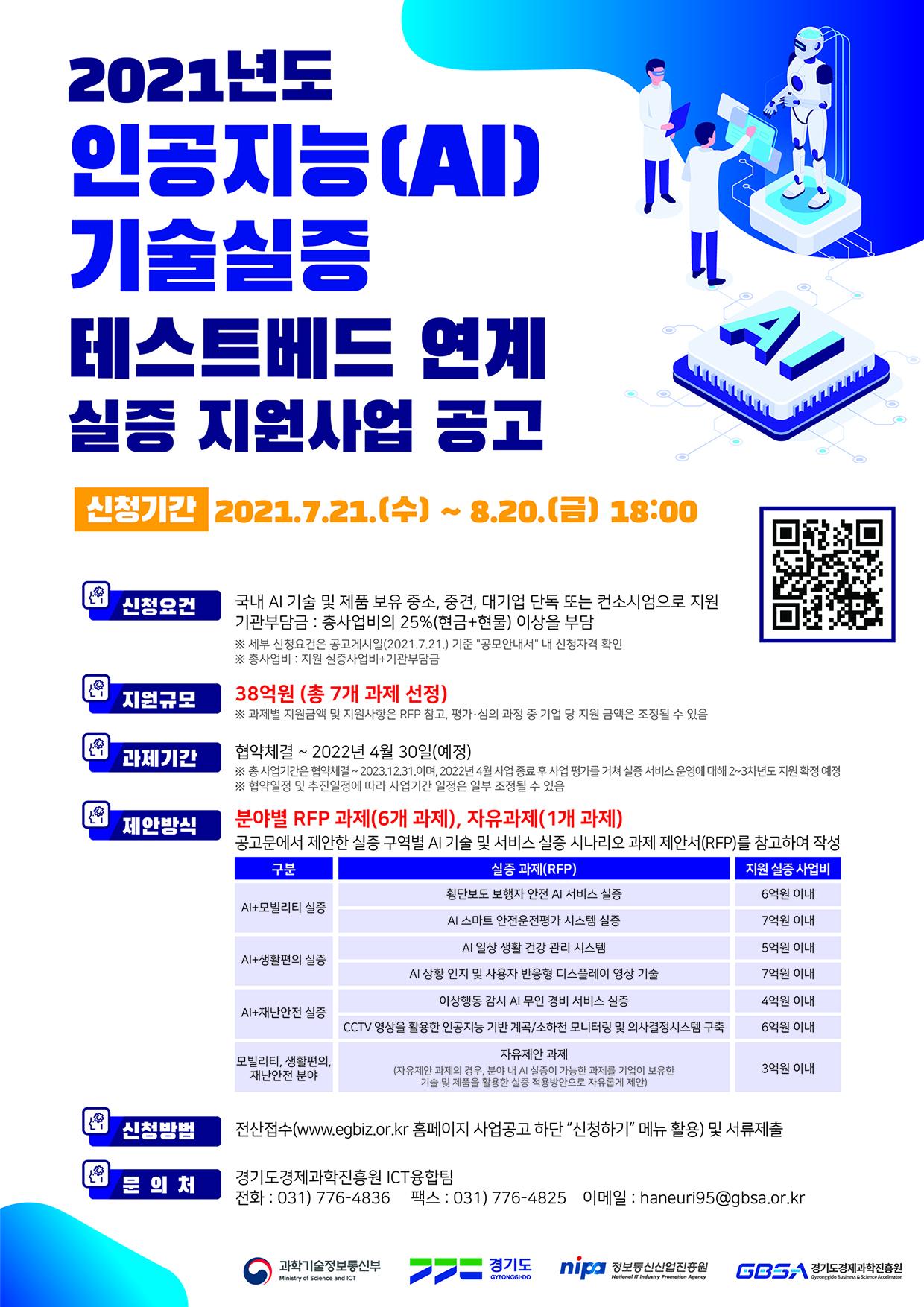 [경기도경제과학진흥원] 2021년 인공지능(AI) 기술실증 테스트베드 연계 실증 지원사업
