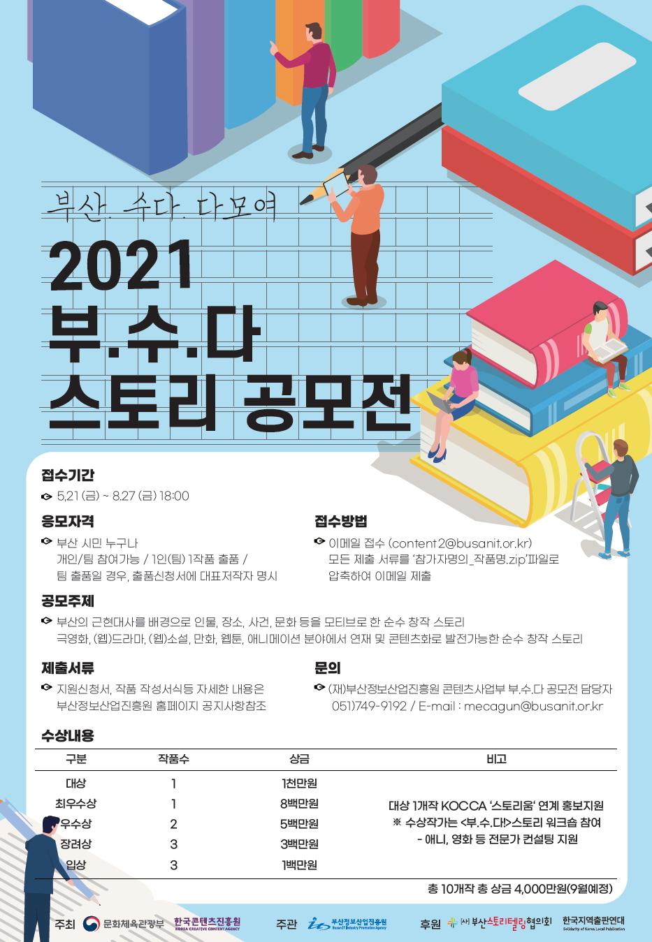 2021 부산.수다.다모여 스토리공모전 개최안내