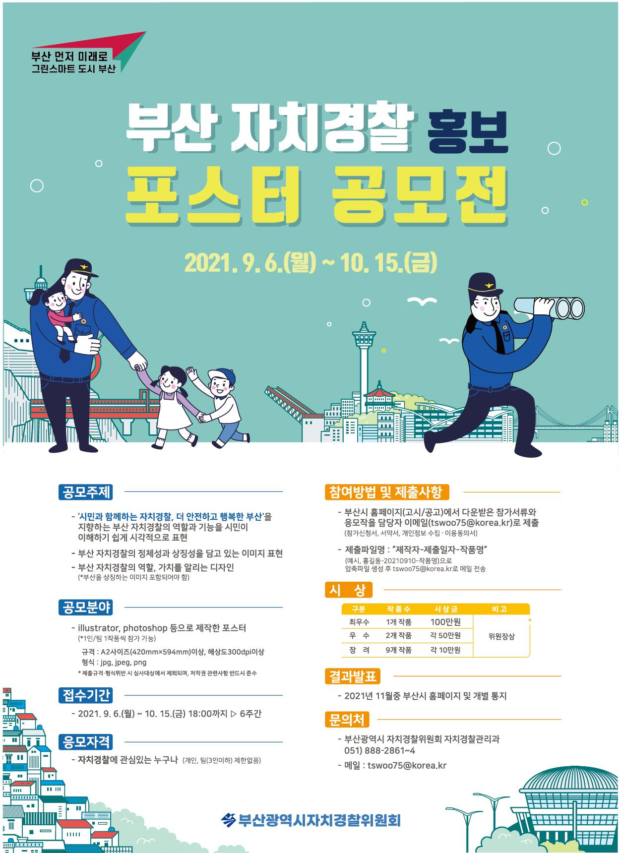 [부산광역시자치경찰위원회] 부산 자치경찰 홍보 포스터 공모전