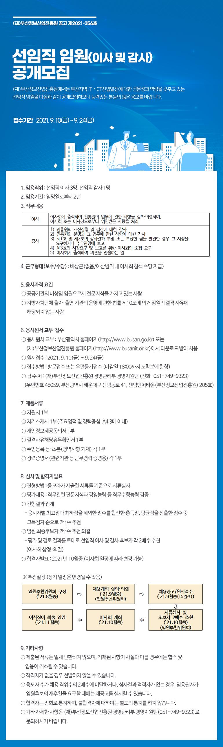 (재)부산정보산업진흥원 선임직 임원(이사 및 감사) 공개모집