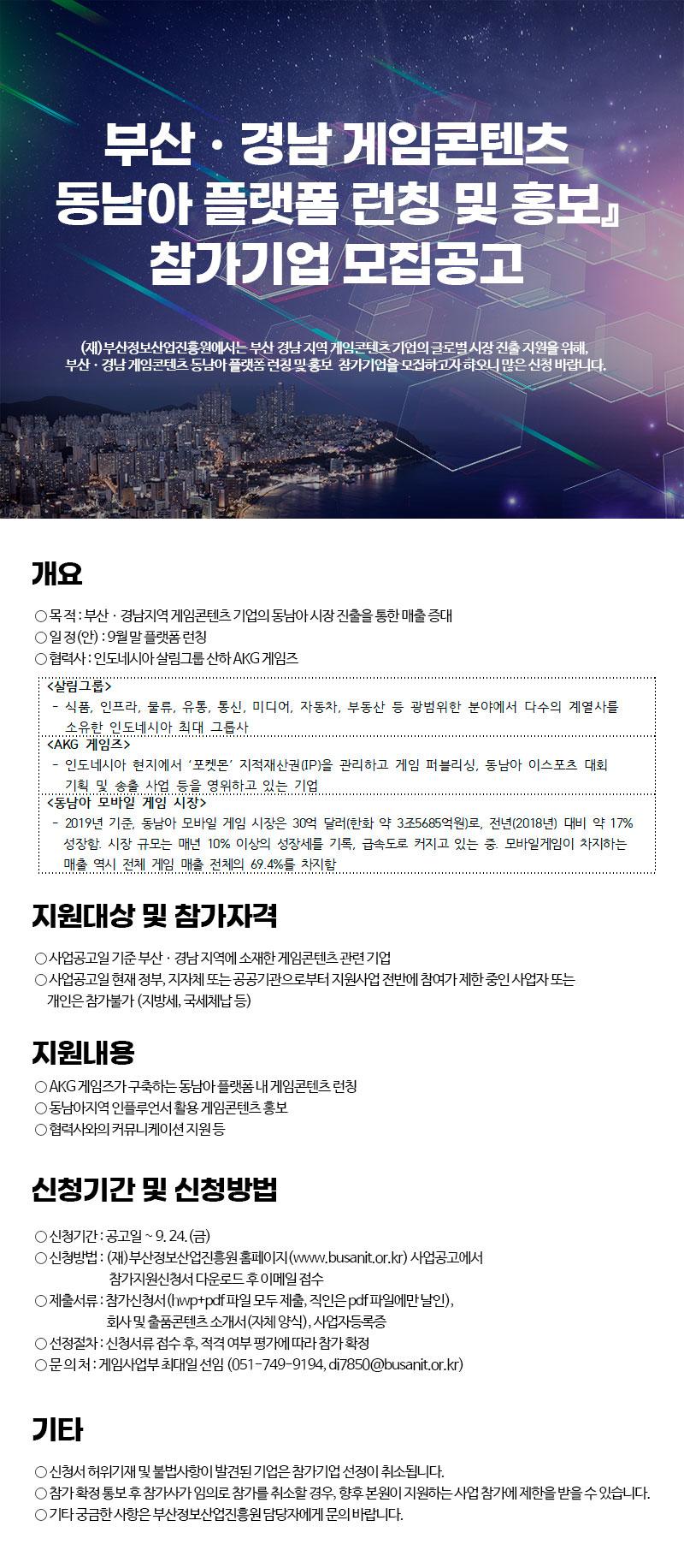 부산•경남 게임콘텐츠 동남아 플랫폼 런칭 및 홍보 참가기업 모집공고