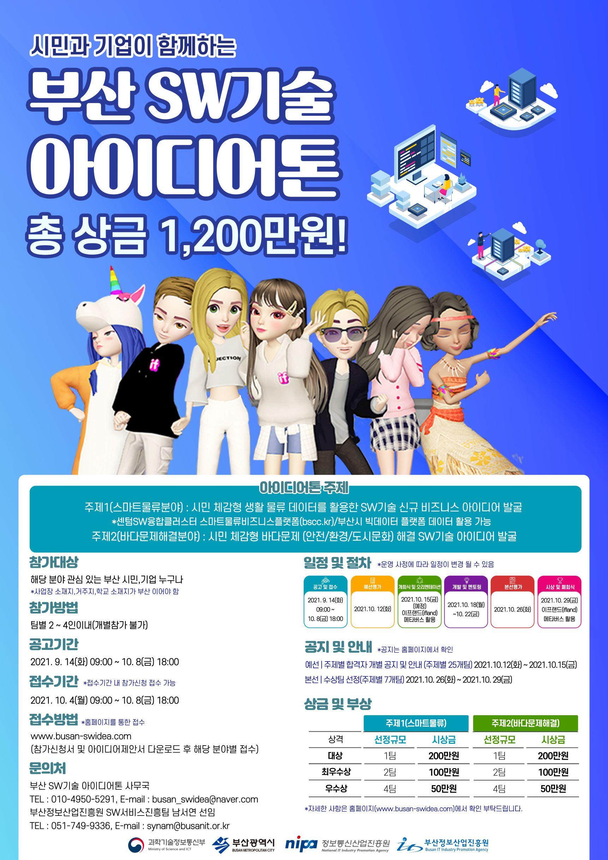 부산 SW기술 아이디어톤 참가팀 모집 공고