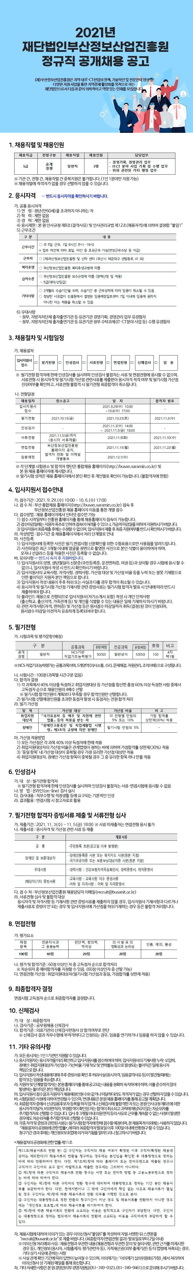 (재)부산정보산업진흥원 정규직 공개채용 공고