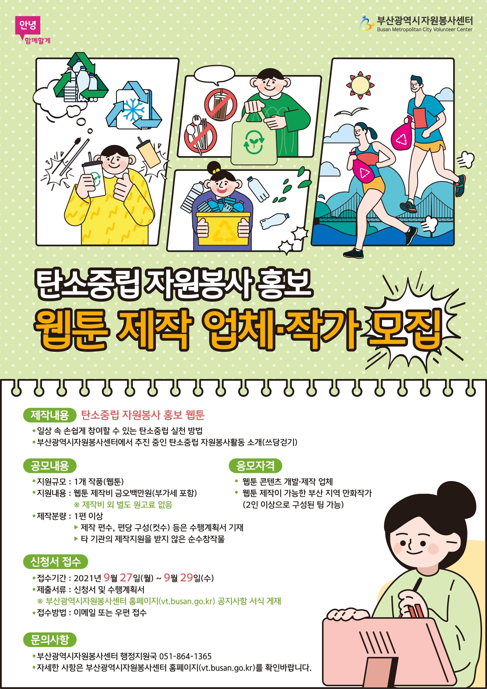[부산시자원봉사센터] 탄소중립 홍보 웹툰 제작 업체(작가) 모집 공고