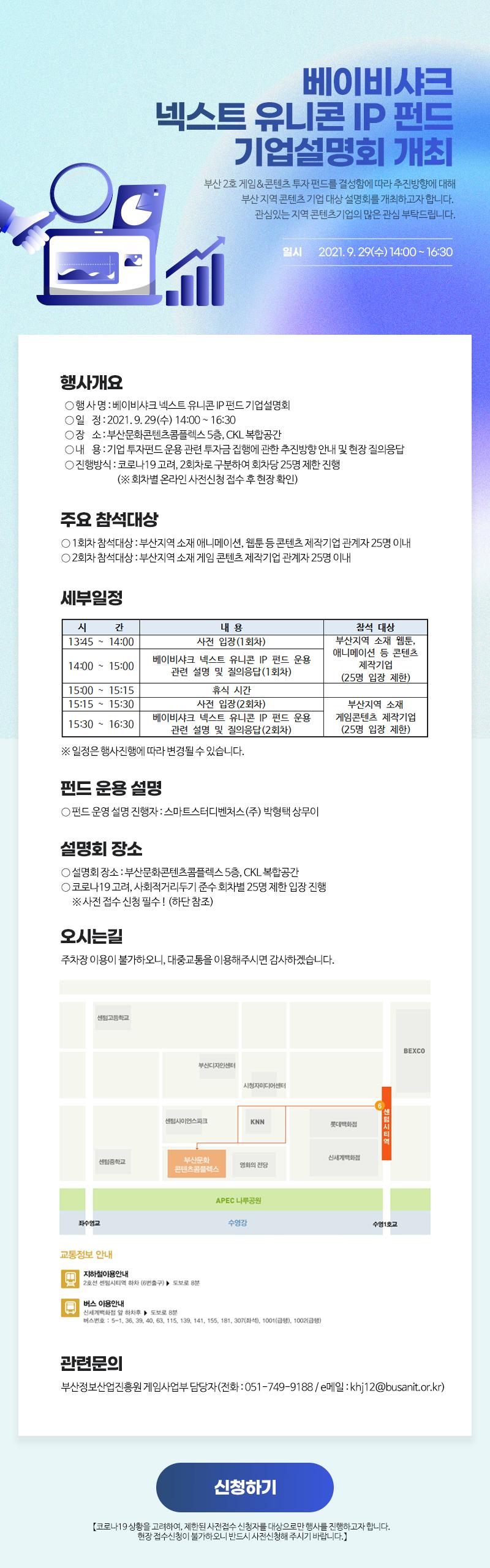 베이비샤크 넥스트 유니콘 IP 펀드 기업설명회 개최