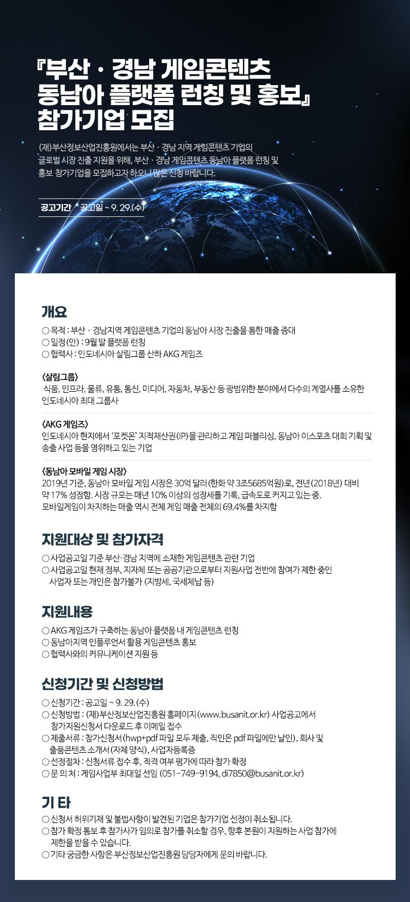 부산•경남 게임콘텐츠 동남아 플랫폼 런칭 및 홍보 참가기업 모집 재공고