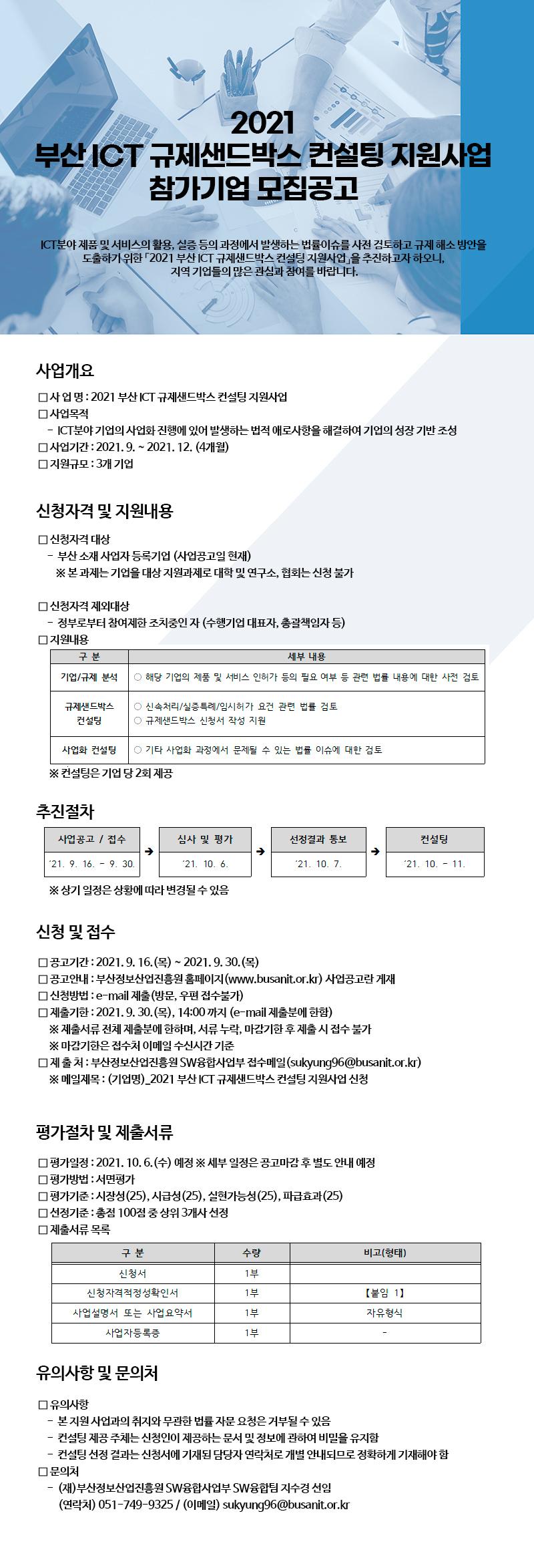 2021 부산 ICT 규제샌드박스 컨설팅 지원사업 참가기업 모집공고