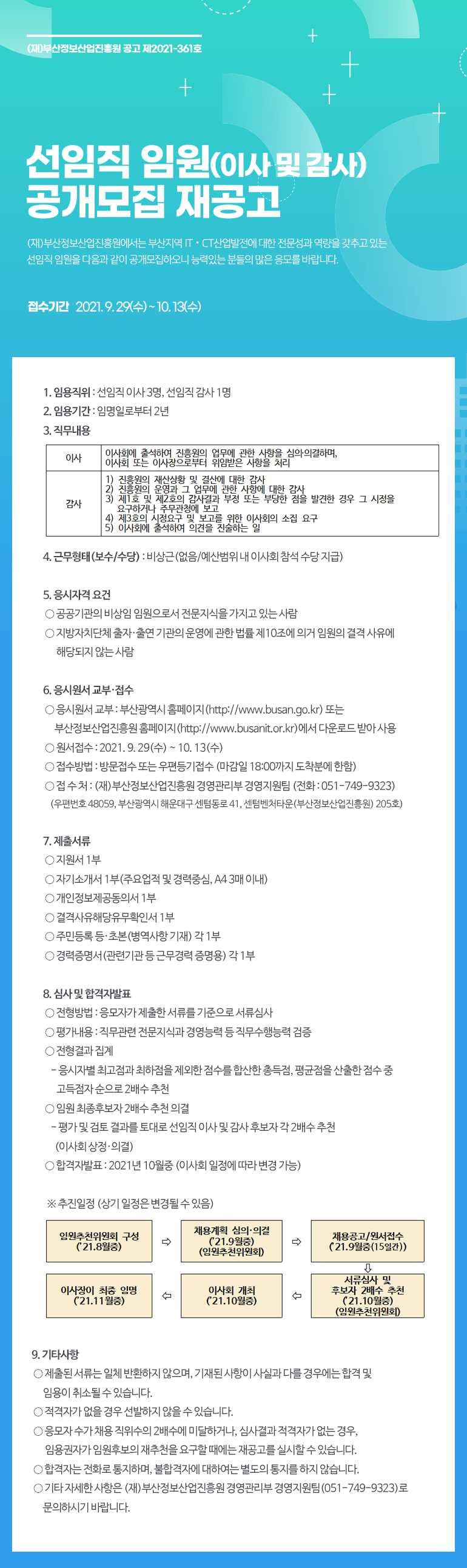 (재)부산정보산업진흥원 선임직 임원(이사 및 감사) 공개모집 재공고